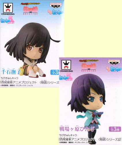"2 two kinds of ちびきゅん character ""Nishio revolution animated cartoon project series"" sets"