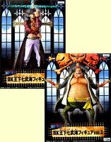ワンピースDX王下七武海フィギュアvol.3全2種セット