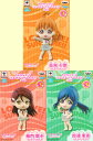 ちびきゅんキャラ 『ラブライブ!サンシャイン!!』 vol.1 ☆全3種セット★
