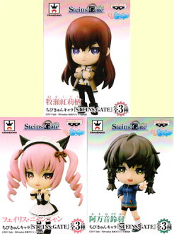 "Chibi big queuesabcdgroupsabcdwork I character ""STEINS; GATE-gate - ' vol.1"