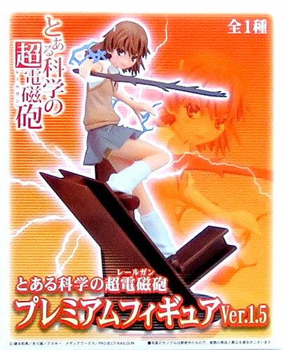 To Aru Kagaku no railgun - railgun - PM figure Ver.1.5