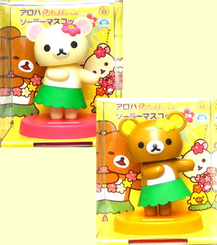 All two kinds of rilakkuma aloha solar mascot sets