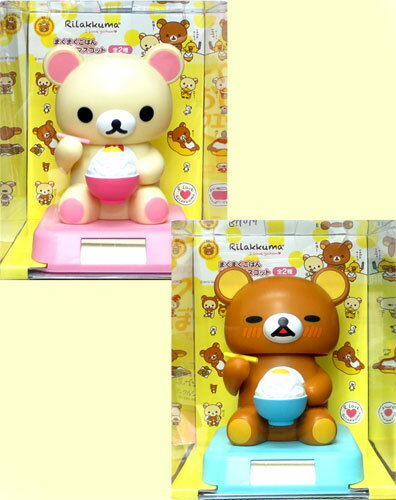 All two kinds of rilakkuma rice solar mascot sets to wind up to wind up