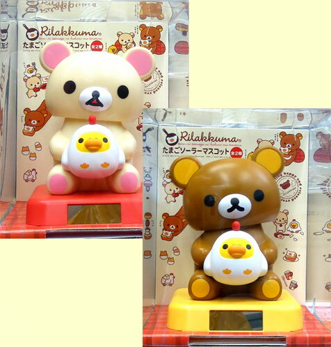 Rilakkuma egg solar mascot set of 2