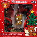 リラックマ ピカッとクリスマスリース【リラックマ】