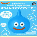 Dq-slime-cleaner