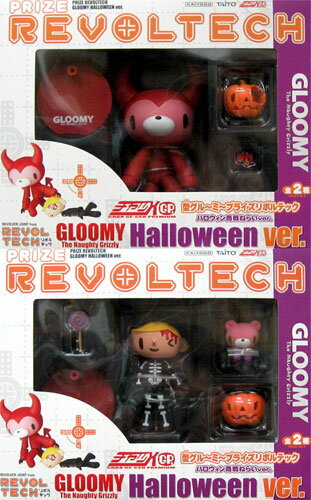 Chax GP gloomy type guru ~ MI ~ プライズリボルテック (Halloween season aim ver.) set of 2