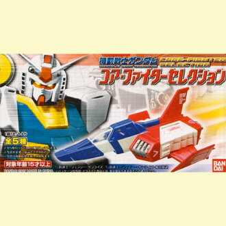 !Four kinds of sets with special price SALE! Bandai Mobile Suit Gundam core fighter selection core fighter