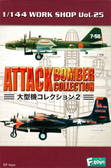 All f-1 / 144 WORK SHOP Vol.25 ATTACK BOMBER COLLECTION large aircraft collection 2 secret of three 12 pieces