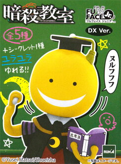 ラナフルフェイスジュニア assassination classroom DX Ver. All six kinds of entering secret sets