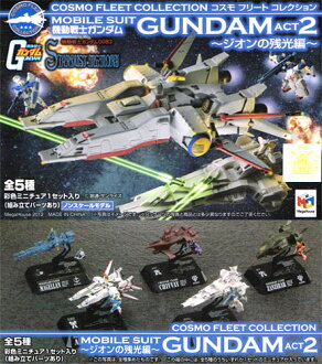 All five kinds of afterglow ... sets of mega house COSMO FLEET COLLECTION Mobile Suit Gundam ACT2 ... dione