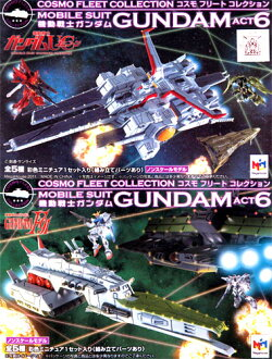 Five kinds of mega house COSMO FLEET COLLECTION Mobile Suit Gundam ACT6 secret parts sets