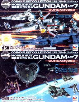 Five kinds of mega house COSMO FLEET COLLECTION Mobile Suit Gundam ACT7 normal sets
