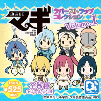 set of 8 empty D4 Magi, MAGI-rubber strap collection Volume.1 secret with all