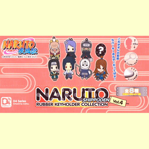 empty D4 Naruto - shippuuden transfer rubber key holder Collection Vol.4 8 type set