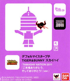 "Bandai deformeister Petit TIGER & Bunny skyhigh (TAMASHI NATION 2011 ""thank you for your visit, and thank you! ' ver.)"
