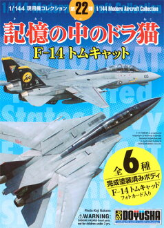 All six kinds of stray cat F-14 F-14 sets in the 22nd child friend company 1/144 active aircraft collection memory