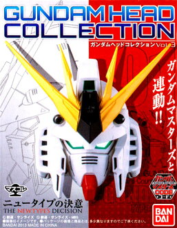 All eight kinds of determination set + of the Bandai trout this GUNDAM head collection Vol.3 new type