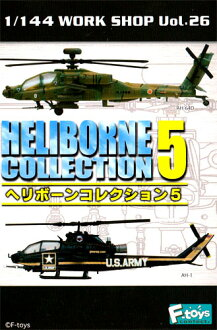 Set of 11 all f 1 / 144 WORK SHOP Vol.26 heliborne collection 5 secret 2