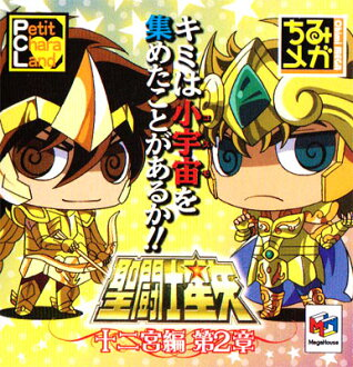 Megahouse Petit Chara land chimi mega Saint Seiya arrow Zodiac series No. 2 Chapter one secret all 8 pieces