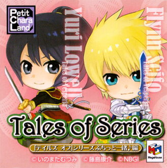 "All seven kinds of one mega house ぷちきゃら land ""tales of"" series ぷちっと cord ♪ sets"