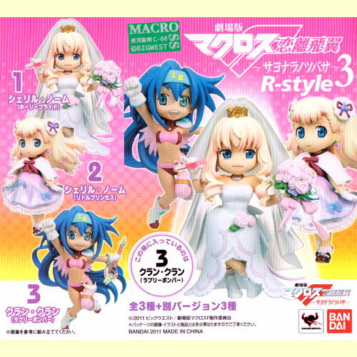 Three kinds of version sets according to Macross F 恋離飛翼 - サヨナラノツバサ - 3 for Bandai heroine spirits R-style Theater