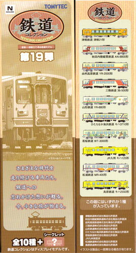 Ten kinds of the 19th Tommy technical center railroad collection ☆ normal sets★