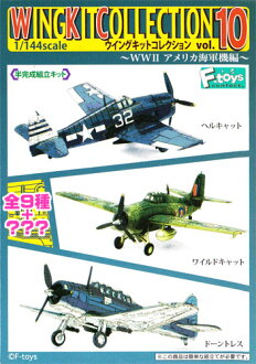 Nine kinds of F-toys 1/144scale wing kit collection Vol.10 - WWII U.S. Navy airplane - normal sets