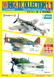 Nine kinds of F-toys 1/144scale wing kit collection Vol.11 - WWII day, Germany, U.S. fighter - normal sets