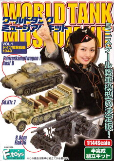 F-1 / 144 WORLD TANK MUSEUM KIT (Kit World tank Museum) VOL.1 Germany blitz against ed. 1940 secrets with 10 set
