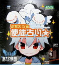 メガハウス CHARA FORTUNE ぷちえう゛ぁ使徒占い☆使徒光臨 シークレット1種含む全12種セット