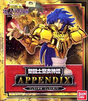 Bandai Saint cloth myth APPENDIX Gemini saga / Gemini Kanon