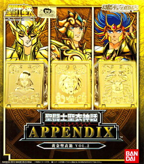 Bandai Saint cloth Saint cloth myth APPENDIX Golden Saint cloth box VOL.2