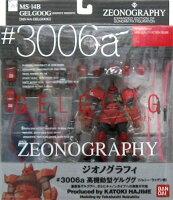 ZEONOGRAPHY-�����Υ���ե�-��3006aMS-14B�ⵯư�����륰���ڥ���ˡ����饤�ǥ�