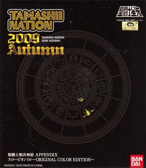 Bandai 聖闘士聖衣神話 APPENDIX スコーピオンミロ - ORIGINAL COLOR EDITION ...