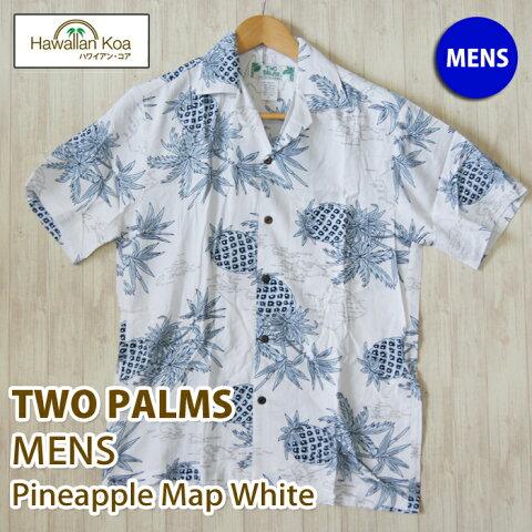 お中元 夏ギフト アロハシャツ メンズ ハワイ TWO PARMS ツーパームス パイナップル ホワイト 送料無料 本場ハワイ製 made in hawaii 白 ALOHA SHIRT メイドインハワイ 大きいサイズ