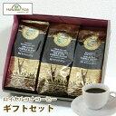 誕生日プレゼント お祝い ギフト コーヒー ギフトセット 送料無料 コーヒー ギフト コーヒー ロイヤルコナコーヒー フレーバーコーヒー 3袋セット プレゼント...