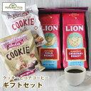 プレゼント ホワイト バレンタイン コーヒー ライオン マカダミアナッツクッキー フレーバーコ