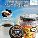 フラガール インスタントコーヒー ココナッツクリーム 瓶 HULA GIRL COFFEE コナコーヒー 約25杯分
