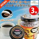 フラガール インスタントコーヒー 送料無料 ココナッツクリーム 瓶 3セット HULA GIRL COFFEE コナコーヒー 約25杯分