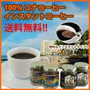 コナコーヒー インスタント インスタントコーヒー ハワイコナ 100%コナコーヒー マルバディ テッズ 4個セット 1.5oz 42.52g MULVADI TE..