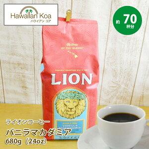 ライオン コーヒー バニラマカダミア バニラマカダミアナッツ