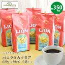 ライオンコーヒーバニラマカダミア24oz(680g)24オンス業務用バニラマカダミアナッツコナコーヒー豆LIONCOFFEEハワイコーヒー豆選べる挽いてある豆挽いていない豆豆のままWHOLEBEAN680g送料無料バニラマカデミア特大サイズ