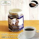 コナコーヒーインスタントマルバディ高級100%コナコーヒー1.5ozハワイコナ(42.52g)瓶タイプ MULVADICOFFEEハワイアンコーヒーアイスコーヒー珈琲coffee