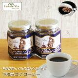インスタントコーヒー コナコーヒー 100% マルバディ 瓶タイプ 2個セット 1.5oz 42.52g コーヒー インスタント MULVADI COFFEE アイスコーヒー ホット