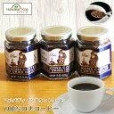 コナコーヒーインスタントインスタントコーヒーコナコーヒー100%マルバディ瓶タイプ3個セットハワイコナ1.5oz42.52gMULVADICOFFEEアイスコーヒーホット珈琲coffee