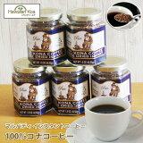 インスタントコーヒー ハワイコナ コナコーヒー 100% マルバディ 瓶タイプ 5個セット 1.5oz 42.52g MULVADI COFFEE アイスコーヒー ホット