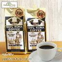 マルバディ 100%コナコーヒー 7oz (198g) 2袋セットMULVADI COFFEE ハワイコナ コナコーヒーノンフレーバー ハワイ  アイスコーヒー...