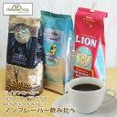 ライオンコーヒー ロイヤルコナコーヒー マルバディノンフレーバーコーヒーいいとこ取りセットハワイコナLIONCOFFEEROYALKONACOFFEEMULVADI100%コナコーヒーハワイホットドリップ送料無料珈琲coffeeハワイお土産