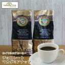 ロイヤルコナコーヒー チョコレート・マカダミアナッツ 8oz(227g) 2袋セット ROYAL KONA COFFEE フレーバーコーヒー コナコーヒー ハワイ ウクレレ
